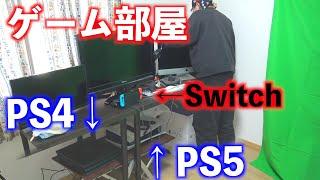 【PS5】ゲーム部屋を魔改造する