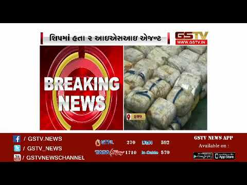 6800 crore case revelation, 2 new ISIS agents were killed in Ship,
