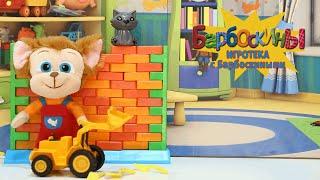 Челлендж. Не урони котенка со стены! 😺 Игротека с Барбоскиными 😺 Новая серия