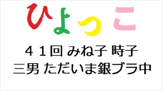 ひよっこ 第41回 「連続テレビ小説 ひよっこ Part1 (NHKドラマ・ガイ...