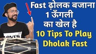 ढ़ोलक पर तेज ऊँगलियाँ चलाने की सबसे अच्छी तकनीक   Learn How To Play Dholak Fast