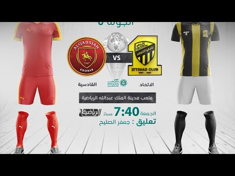 Al-Ittihad Al-Qadisiya Goals And Highlights