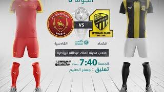 مباشر القناة الرياضية السعودية | مباراة الاتحاد VS القادسية ( الجولة 6 )