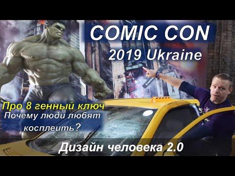 Comic Con 2019 Ukraine / про 8 генный ключ (стиль) - дизайн человека