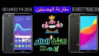 مقارنة جبارة بين هاتفHUAWEI Y9 2018  و هاتف HUAWEI Y7 PRIME 2018 #اكتشف_الهضبة