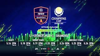 FIFA Online 4 - EACC Spring 2019 [Teaser]