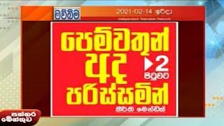 Paththaramenthuwa - (2021-02-14) | ITN Thumbnail