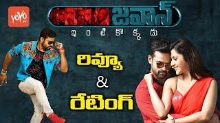 Sai Dharam Tej's Jawaan Movie Review & Rating | Mehreen Pirzada | BVS Ravi | #Jawaan|YOYO TV Channel