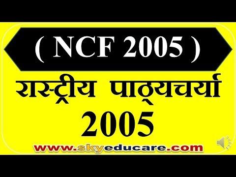 राष्ट्रीय पाठ्यचर्या की रूपरेखा 2005, NCF 2005, rashtriya pathyacharya 2005, ncf 2005 in hindi
