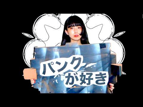 DJ後藤まりこ『パンクが好き』