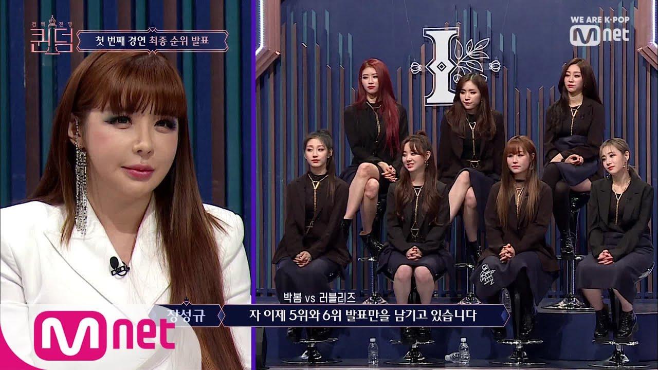 [ENG sub] [2회] '불명예 하차 위기' 첫 번째 경연의 6위는? 컴백전쟁 : 퀸덤 2화