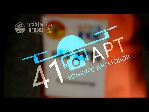 41-АРТ. Конкурс артмобов. Петропавловск-Камчатский