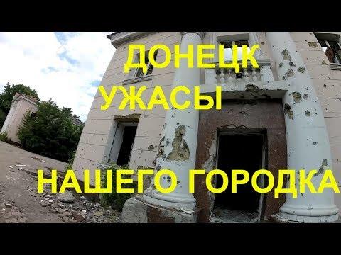 ДОНЕЦК /УЖАСЫ НАШЕГО ГОРОДКА