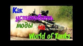 видео урок, как устанавливать моды World of Tanks