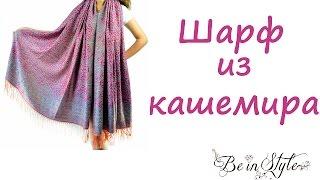 Где купить шарф из кашемира. Обзор шарфа из кашемира от  интернет - магазина Be In Style. Конкурс!