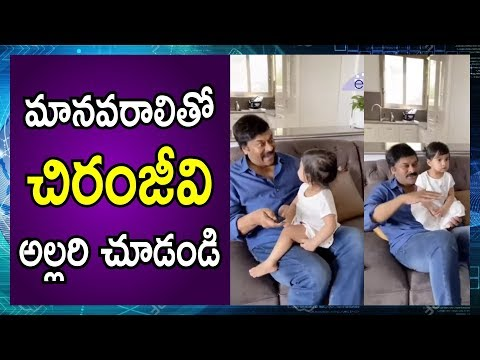 See Chiranjeevi Hilarious Funny Conversation With His Granddaughter | E3 Talkies