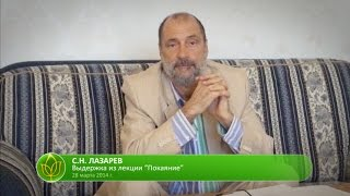 С.Н. Лазарев | Метаморфозы характера