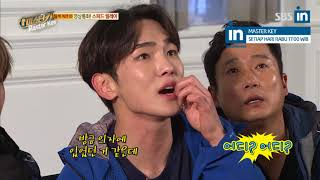Key, Jeong Se Woon, Kang Daniel are so fast in everything! Master Key EP. 5 with EngSub