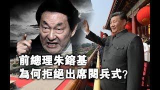 张杰 前总理朱镕基为何拒绝出席阅兵式