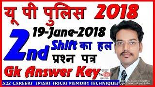 Up Police 19 June 2018 answer key general knowledge Evening Shift Solved Paper  2nd shift