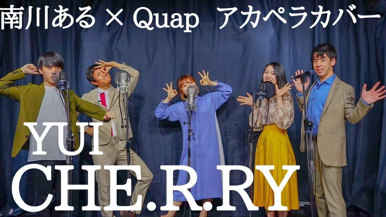 【アカペラ】Yui / CHE.R.RY cover by 南川ある & Quap