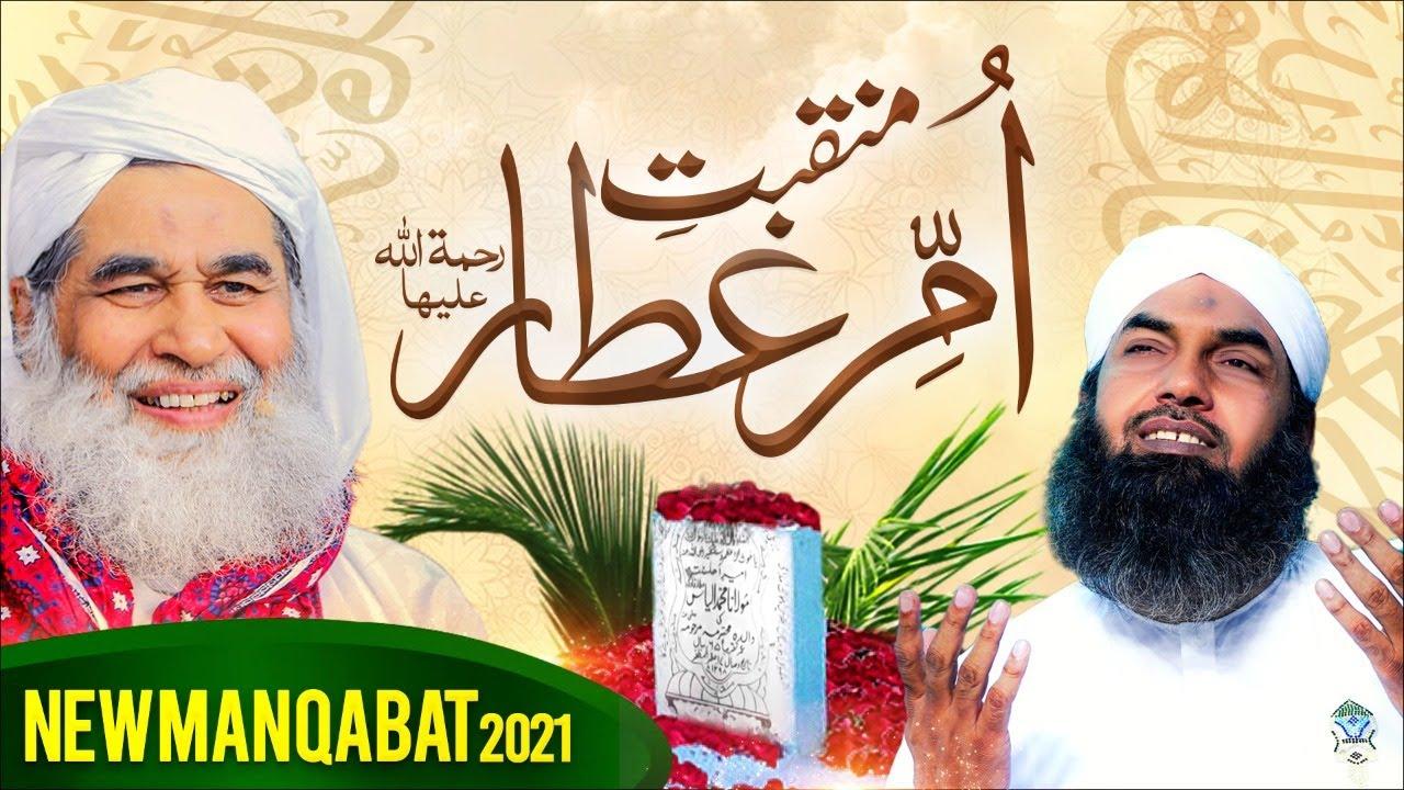 Manqabat Umm e Attar - Muhammad Khalil Attari | New Manqabat 2021 | Naat Production Official