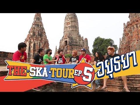 The Ska Tour EP.5 เที่ยวอยุธยา(ลงโทษผู้แพ้)