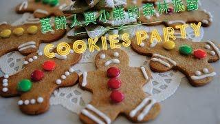 《不萊嗯的烘培廚房》薑餅人造型餅乾 | Gingerbread Men Cookies
