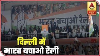 Congress Organises 'Bharat Bachao Rally' In Delhi| Political Top 20 | ABP News