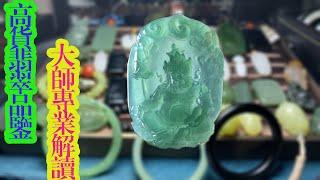 翡翠 六合翡翠(9月30日20:30)王永平老师带翠友们一起欣赏高档翡翠毛货挂件、翡翠成品摆件。
