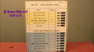 प्रभाग क्रमांक २२ -  मतदान कैसे करे - हिंदी - राष्ट्रवादी कोंग्रेस पार्टी पुणे