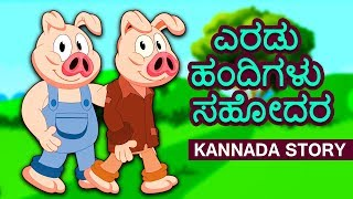 Kannada Moral Stories for Kids - ಎರಡು ಹಂದಿಗಳು ಸಹೋದರ | Kannada Stories | Fairy Tales | Koo Koo TV