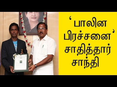Santhi appointed as permanent coach | சாதித்தார் தடகள வீராங்