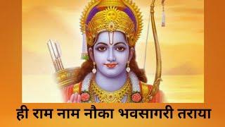 Hi ram nam nauka bhavsagari taraya