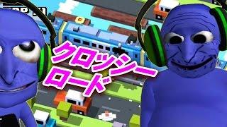 「クロッシーロード」青鬼TVゲーム実況プレイ「新しいアプリゲーム」Crossy Road