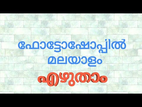Malayalam Text in Photoshop works (Typing)