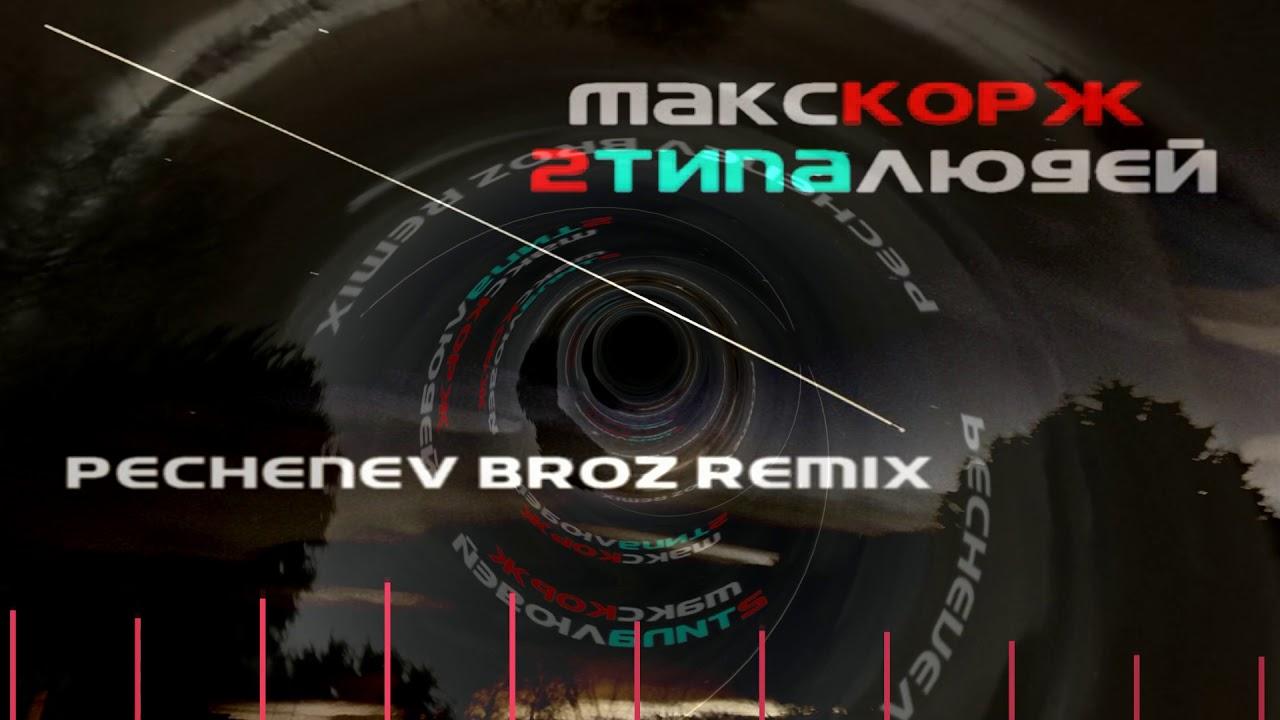 Макс Корж - 2 типа людей (pechenev broz remix) maks korzh ремикс
