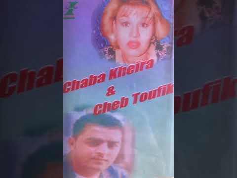 Chaba Kheira & Cheb Toufik