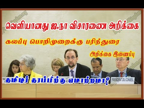 OHCHR - Press conference by UN High Commissioner Zeid Ra'ad Al Hussein