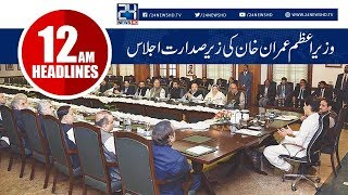 News Headlines | 12:00 AM | 15 Sep 2018 | 24 News HD