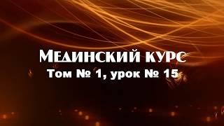 МЕДИНСКИЙ КУРС (Том 1 Урок 15)