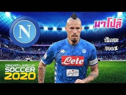 สอนลงMod - นาโปลี [DLS 2020] - โลโก้เหมือนจริง | Dream league soccer 2020