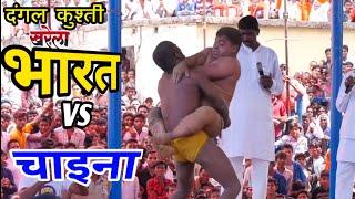 Bharat vs China भारत vs चाइना dangal kharela 2019