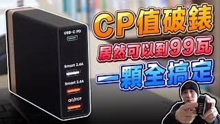 開箱 | 99瓦 直接K.O. Macbook變壓器 | CP值最高 Type C PD 3.0 一次滿足你 「Men's Game玩物誌」