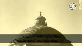 اتحاد طلاب جامعة سوهاج ينتجون فيلم قصير يحكي قضيتهم مع وزير التعليم العالي