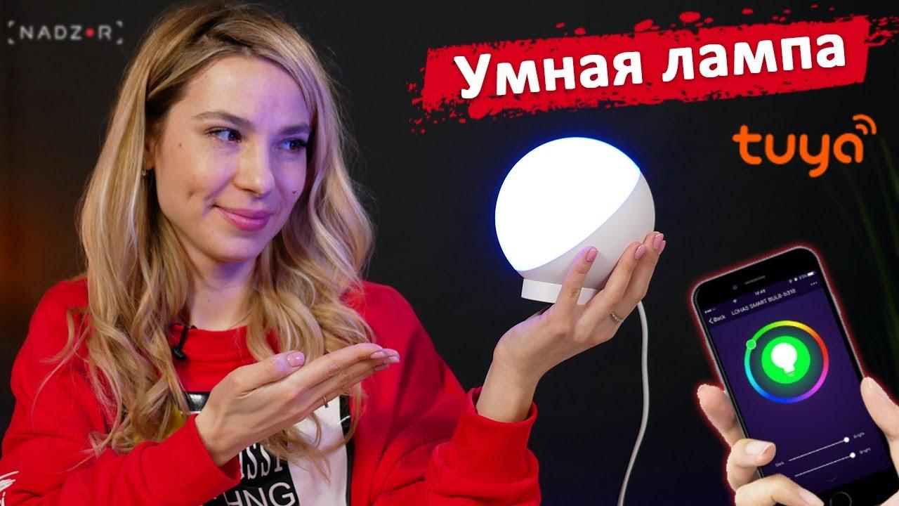 Обзор умной беспроводной лампа Tuya Smart.