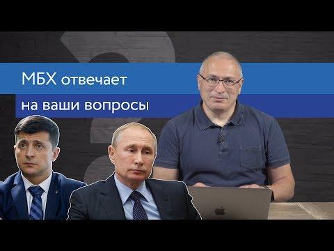Ходорковский об украинских