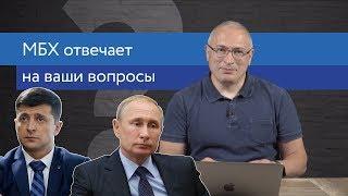 Ходорковский об украинских выборах и образовании в России | Ответы На Вопросы