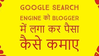 How to add google custom search engine on blogger & earn unlimited money online without investment