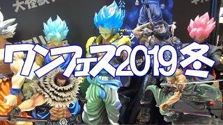 ワンフェス2019冬 一番くじ フィギュア ドラゴンボール ワンピース ベルセルク シティハンター 他 (Wonder festival 2019 Winter)